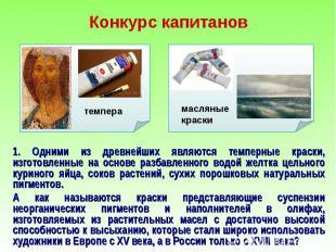 1. Одними из древнейших являются темперные краски, изготовленные на основе разба