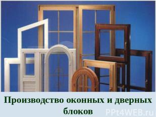 Производство оконных и дверных блоков