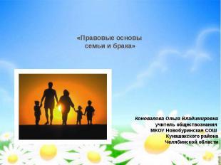 «Правовые основы семьи и брака»