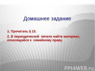 Домашнее задание 1. Прочитать § 15. 2. В периодической печати найти матери