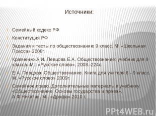 Источники: Семейный кодекс РФ Конституция РФ Задания и тесты по обществознанию 9