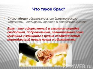 Что такое брак? Слово«брак»образовалосьот древнерусского «брач