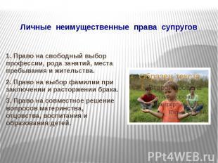 Личные неимущественные права супругов 1. Право на свободный выбор профессии, род