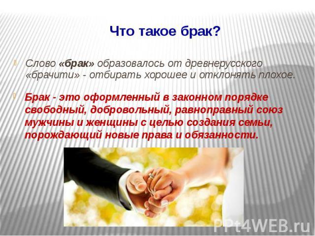 Что такое брак? Слово«брак»образовалосьот древнерусского «брачити» -отбирать хорошее и отклонять плохое.