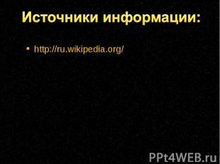 http://ru.wikipedia.org/ http://ru.wikipedia.org/