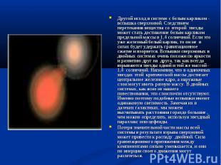 Другой исход в системе с белым карликом - вспышка сверхновой. Следствием перетек