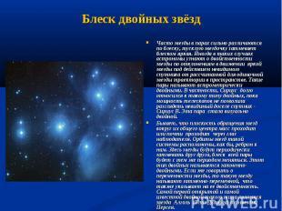 Часто звезды в парах сильно различаются по блеску, тусклую звездочку затмевает б