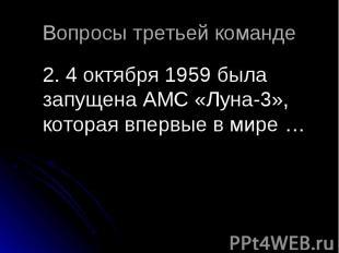 2. 4 октября1959была запущенаАМС«Луна-3», которая впервы
