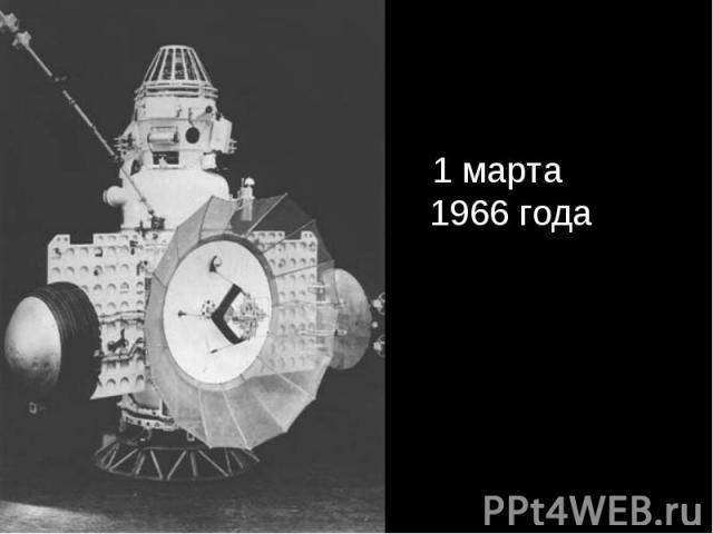1 марта 1966 года 1 марта 1966 года
