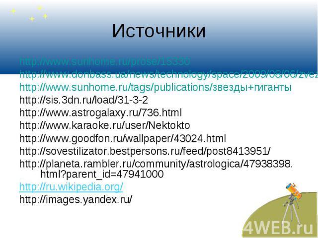 http://www.sunhome.ru/prose/15330 http://www.sunhome.ru/prose/15330 http://www.donbass.ua/news/technology/space/2009/08/06/zvezda-pljuetsja-v-nebo-foto.html http://www.sunhome.ru/tags/publications/звезды+гиганты http://sis.3dn.ru/load/31-3-2 http://…