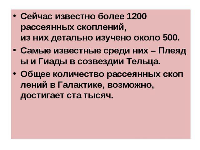 Сейчасизвестноболее1200 рассеянныхскоплений, изнихдетальноизученооколо500. Сейчасизвестноболее1200 рассеянныхскоплений, изнихдетальноизученооколо&n…
