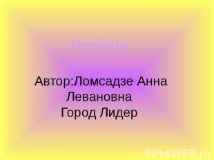 Автор:Ломсадзе Анна Левановна Город Лидер