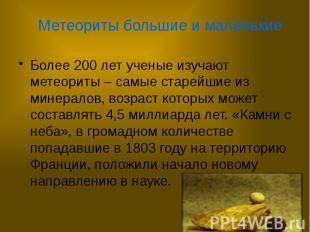 Более 200 лет ученые изучают метеориты – самые старейшие из минералов, возраст к