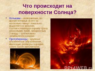 Что происходит на поверхности Солнца? Вспышки – извержения, во время которых все