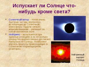 Испускает ли Солнце что-нибудь кроме света? Солнечный ветер – поток очень быстры
