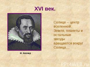XVI век.