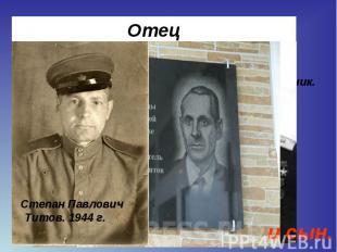 Отец Германа Степановича – самобытный человек. Учитель, певец, композитор, худож
