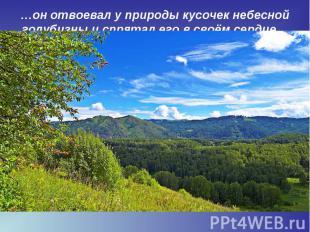 «Убежден, что среди самых красивейших, самобытных мест земного шара эта Земля по