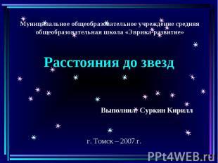Расстояния до звезд