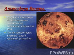 Атмосфера Венеры. Недавно в атмосфере было обнаружено значительное количество уг