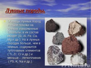 Лунные породы. Образцы лунных пород внешне похожи на земные изверженные базальты