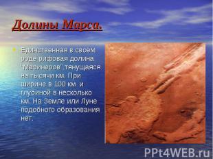 """Долины Марса. Единственная в своём роде рифовая долина """"Маринеров"""",тянущаяся на"""