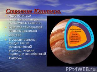 Строение Юпитера. Ядро Юпитера содержит большую часть массы планеты. В центре те