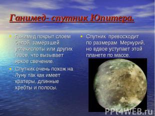 Ганимед- спутник Юпитера. Ганимед покрыт слоем белой, замёрзшей углекислоты или
