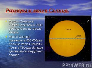 Размеры и масса Солнца. Радиус Солнца в 109раз, а объём в 1300 000 раз больше ма