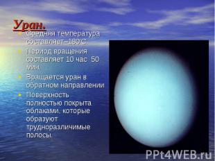Уран. Средняя температура составляет–1800С. Период вращения составляет 10 час 50