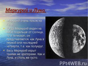 Меркурий и Луна. Меркурий очень похож на Луну. Когда Меркурий виден на небе пода