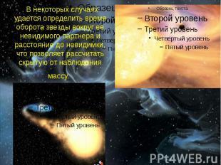 . В некоторых случаях удается определить время оборота звезды вокруг ее невидимо
