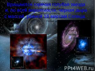 Вращаются горячая голубая звезда и, по всей вероятности, черная дыра с массой, р
