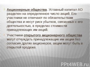 Акционерные общества. Уставный капитал АО разделен на определенное число акций.