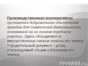 Производственным кооперативом признается добровольное объединение граждан для со