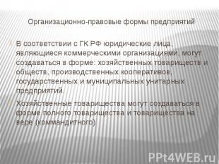 Организационно-правовые формы предприятий В соответствии с ГК РФ юридические лиц