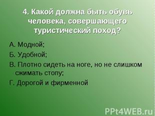 А. Модной; А. Модной; Б. Удобной; В. Плотно сидеть на ноге, но не слишком сжимат