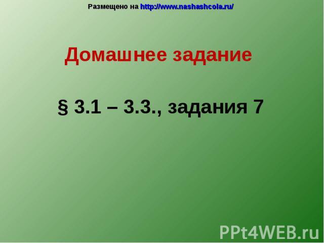 § 3.1 – 3.3., задания 7 § 3.1 – 3.3., задания 7
