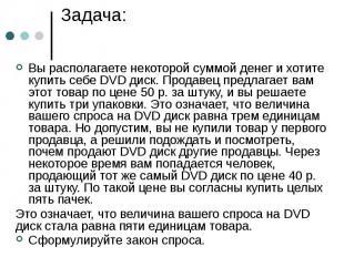 Задача: Вы располагаете некоторой суммой денег и хотите купить себе DVD диск. Пр
