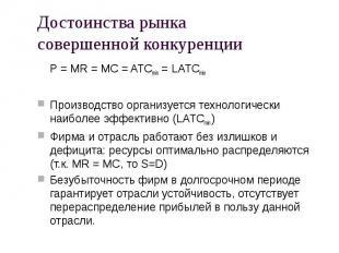 P = MR = MC = ATCmin = LATCmin P = MR = MC = ATCmin = LATCmin Производство орган