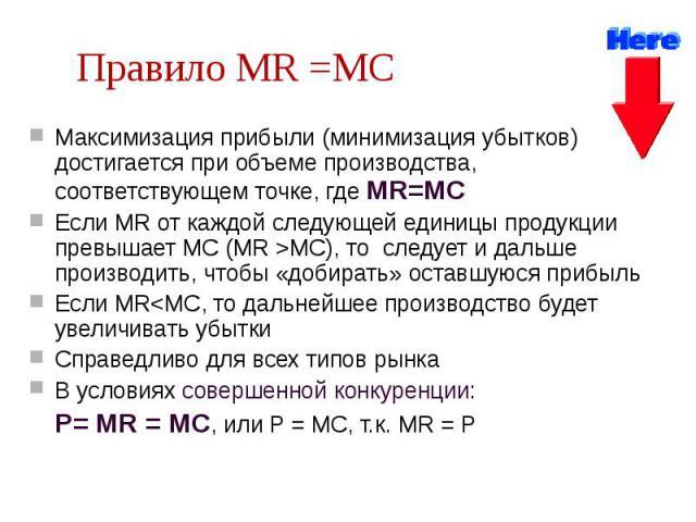 Максимизация прибыли (минимизация убытков) достигается при объеме производства, соответствующем точке, где MR=MC Максимизация прибыли (минимизация убытков) достигается при объеме производства, соответствующем точке, где MR=MC Если MR от каждой следу…