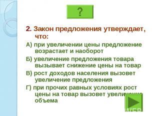 2. Закон предложения утверждает, что: 2. Закон предложения утверждает, что: А) п