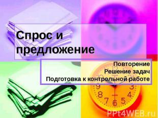 Спрос и предложение Повторение Решение задач Подготовка к контрольной работе