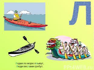 Лодки по морю плывут, Люди веслами гребут.
