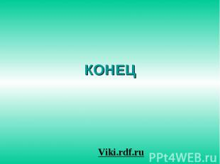 КОНЕЦ Viki.rdf.ru