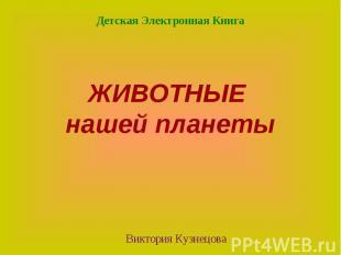 ЖИВОТНЫЕ нашей планеты Виктория Кузнецова