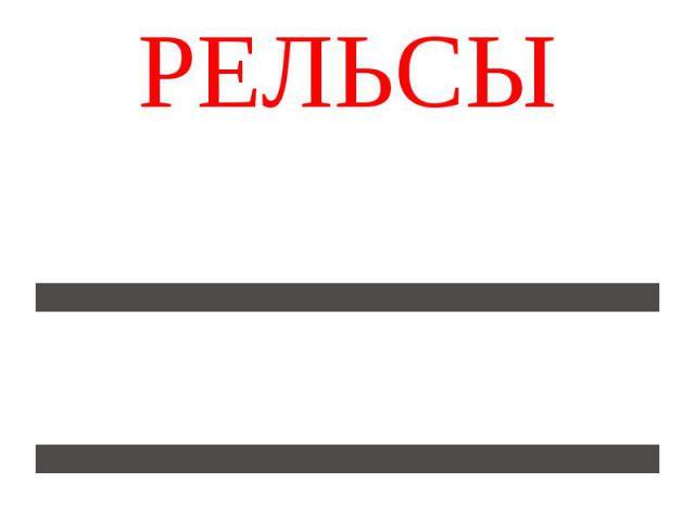 РЕЛЬСЫ