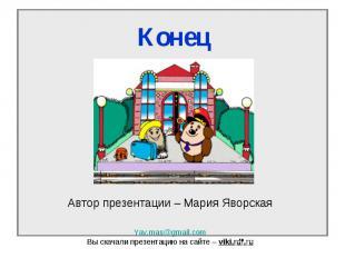 Автор презентации – Мария Яворская Yav.mas@gmail.com Вы скачали презентацию на с