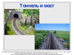 Тоннель и мост