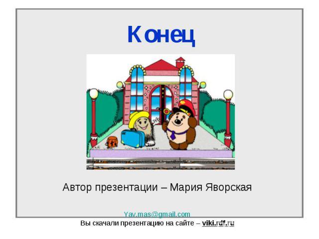 Автор презентации – Мария Яворская Yav.mas@gmail.com Вы скачали презентацию на сайте – viki.rdf.ru
